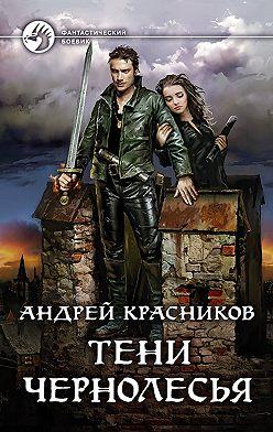 Андрей Красников - Тени Чернолесья
