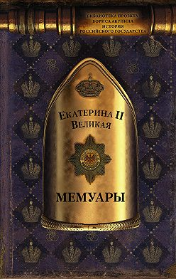Екатерина Великая - Мемуары