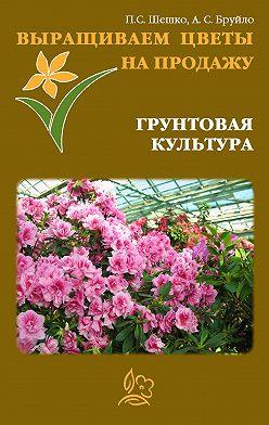 Павел Шешко - Выращиваем цветы на продажу. Грунтовая культура