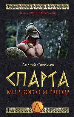 Андрей Савельев - Спарта. Мир богов и героев
