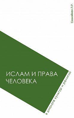 Леонид Сюкияйнен - Ислам и права человека в диалоге культур и религий