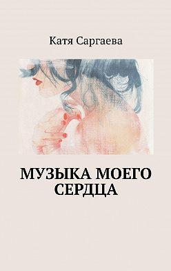 Катя Саргаева - Музыка моего сердца