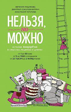 Дмитрий Соколов-Митрич - Нельзя, но можно