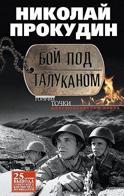 Николай Прокудин - Бой под Талуканом