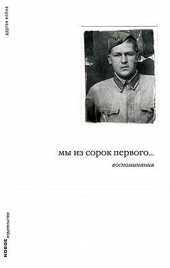Дмитрий Левинский - Мы из сорок первого... Воспоминания