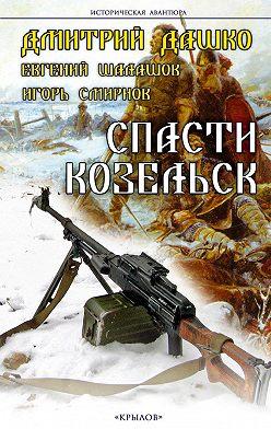 Дмитрий Дашко - Спасти Козельск