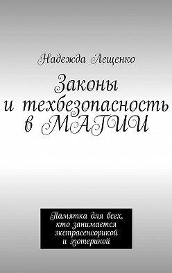Надежда Лещенко - Законы и техбезопасность в МАГИИ. Памятка для всех, кто занимается экстрасенсорикой и эзотерикой