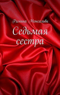 Рамина Монсальви - Седьмая сестра