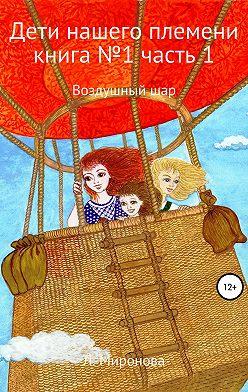 Людмила Миронова - Дети нашего племени. Книга №1. Часть 1