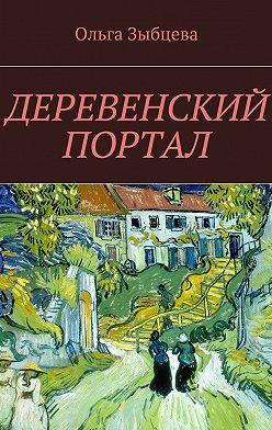 Ольга Зыбцева - Деревенский портал