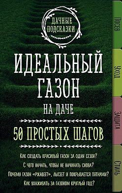 Мария Колпакова - Идеальный газон на даче. 50 простых шагов