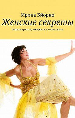 Ирина Бйорно - Женские секреты