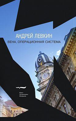 Андрей Левкин - Вена, операционная система