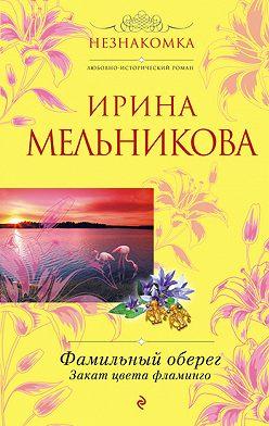 Ирина Мельникова - Фамильный оберег. Закат цвета фламинго