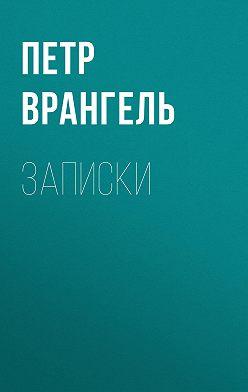 Петр Врангель - Записки