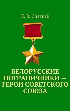 Л. Спаткай - Белорусские пограничники – Герои Советского Союза