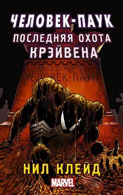 Нил Клейд - Человек-паук. Последняя охота Крэйвена