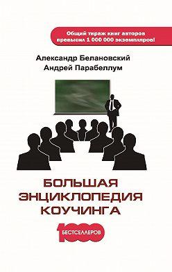 Андрей Парабеллум - Большая энциклопедия коучинга