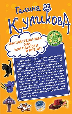 Галина Куликова - Заклинательница зла, или Пакости в кредит. Не родись богатой, или Синдром бодливой коровы (сборник)