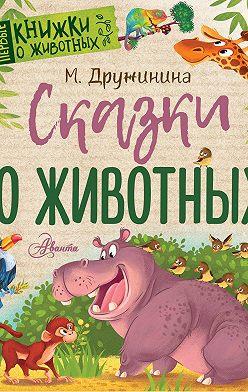 Марина Дружинина - Сказки о животных