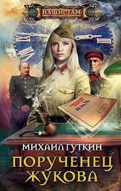 Михаил Гуткин - Порученец Жукова
