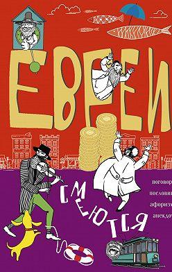 Сборник - Евреи смеются. Поговорки, пословицы, афоризмы, анекдоты