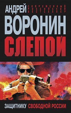 Андрей Воронин - Слепой. Защитнику свободной России