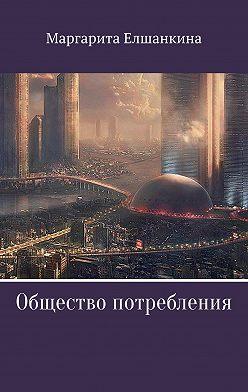 Маргарита Елшанкина - Общество потребления