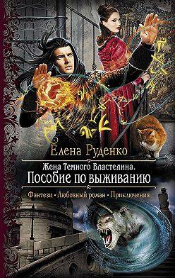 Елена Руденко - Жена Темного Властелина. Пособие по выживанию
