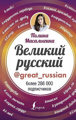 Полина Масалыгина - Великий русский