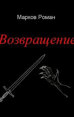 Роман Марков - Возвращение