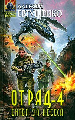 Алексей Евтушенко - Отряд-4. Битва за небеса