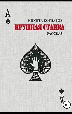 Никита Котляров - Крупная ставка