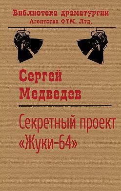 Сергей Медведев - Секретный проект «Жуки-64»
