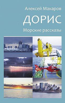 Алексей Макаров - Дорис. Морские рассказы