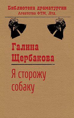 Галина Щербакова - Я сторожу собаку