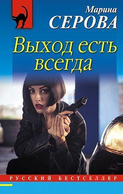 Марина Серова - Выход есть всегда
