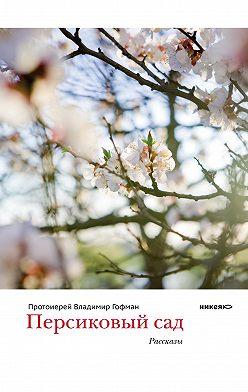 Владимир Гофман - Персиковый сад (сборник)