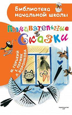 Любовь Воронкова - Познавательные сказки