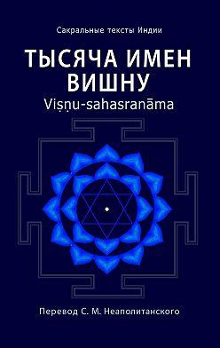 Неаполитанский С. М. - Тысяча имен Вишну. Viṣṇu-sahasranāma