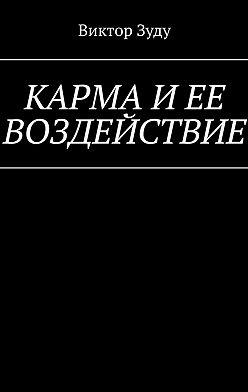 Виктор Зуду - Карма иее воздействие. Карму не обманешь