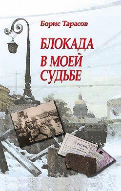 Борис Тарасов - Блокада в моей судьбе