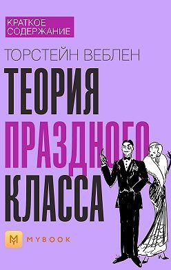 Владислава Бондина - Краткое содержание «Теория праздного класса»