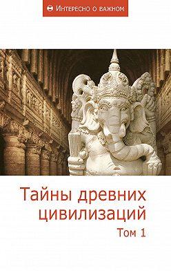 Сборник статей - Тайны древних цивилизаций. Том 1