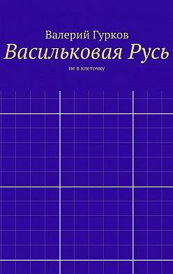 Валерий Гурков - ВасильковаяРусь