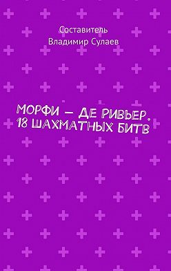 Владимир Сулаев - Морфи– Де Ривьер. 18шахматныхбитв