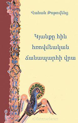 Վահան Թոթովենց - Կյանքը հին հռովմեական ճանապարհի վրա