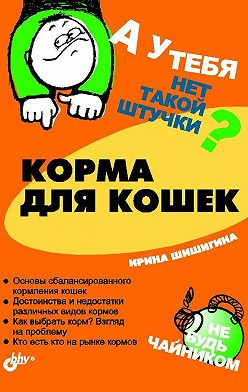 Ирина Шишигина - Корма для кошек