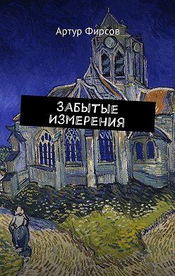 Артур Фирсов - Забытые измерения