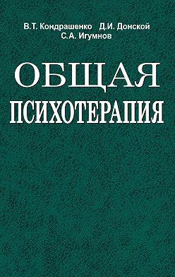 Сергей Игумнов - Общая психотерапия